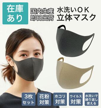 [4/22 入荷予定] マスク 日本製 小さめ 大きめ 洗える マスク 繰り返し 使える 個別包装 国内配送 ホコリ 花粉 PM2.5 対策 オシャレ