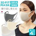 [即納] 洗えるマスク 日本製 3枚入り 個包装 抗菌 小さ