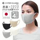 【公式】HYPER GUARD マスク 洗える 日本製 春夏 カラー カラーマスク おしゃれマスク