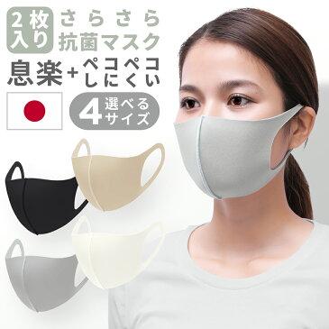 マスク 洗える 日本製 春夏 夏 カラー カラーマスク おしゃれマスク 小顔2枚 血色マスク ベージュ 黒 大きめ 小さめ メンズ 子供 個包装 洗えるマスク 肌に優しい 息がしやすい 抗菌 日本製マスク ウレタンマスク 個包装 母の日