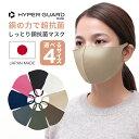 【公式】HYPER GUARD マスク 洗える 日本製 秋冬