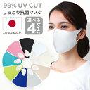 マスク 日本製 洗える 小さめ 大きめ 子供 秋 冬 洗える