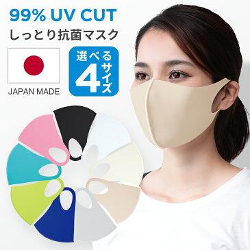 \累計販売数100万枚!/ マスク 洗える 日本製 送料無料 冷感 血色マスク 子供 冷感マスク 接触冷感 夏用 ひんやり カラーマスク UVカット メンズ レディース 小さめ 大きめ スポーツマスク ウレタンマスク 洗えるマスク ベージュ 母の日 おしゃれ