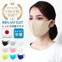 【期間限定 1000円ポッキリ 送料無料 】 マスク 冷感 洗える 冷感マスク 夏用マスク ひんやり