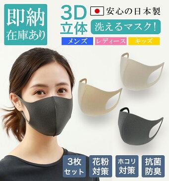 [即納] 洗えるマスク 日本製 3枚入り 在庫あり 個包装 抗菌 小さめ 子供用 ふつう 大きめ 大人用 ポリウレタン 立体構造 繰り返し使える 個別包装 国内配送 ホコリ 花粉 対策 男女兼用
