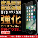 ガラスフィルム iPhone X iPhone 10 iPh...