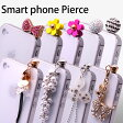iPhoneSE iphone5 iphone5s iPhone6 iPhone6 Plus GALAXY XPERIA ARROWS イヤホンジャック スマートフォン ピアス スマピ スマートフォン アイフォン ラインストーン スマートフォンアクセサリー