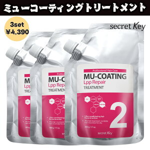 secretkeymucoatingtreatment_3set_1