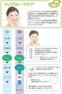 夜用のクリームマスクで肌ケアする日本製、ウノア(UN)301タイムベールマスク