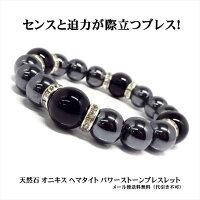 ブレスレット/メンズ/パワーストーン/オニキス/ヘマタイト/開運/お守り/送料無料