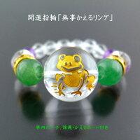 開運グッズ、指輪、リング、蛙、かえる