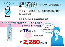 水素発生器、ドクター水素水ノイプレミアミネラルt、送料無料