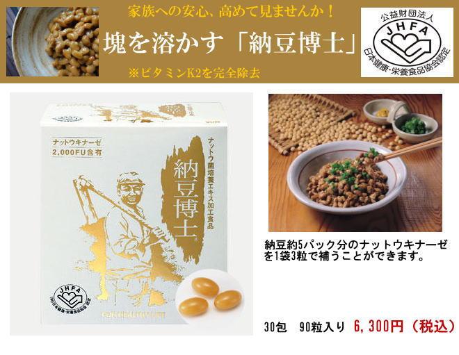 ナットウキナーゼ含有のサプリメントが納豆博士です。送料無料