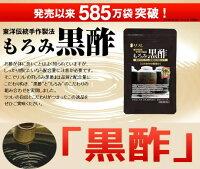 黒酢サプリメントです