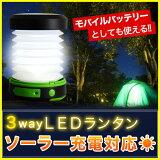 【LEDランタン/モバイルバッテリー/懐中電灯】【RD-4662】3WAYLEDランタンソーラー充電USB充電スマホ充電機能付き防災キャンプアウトドア