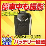 車上荒らし対策カメラバッテリー赤外線防犯カメラ駐車監視ワイヤレス無線赤外線小型
