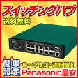 PN28088 スイッチングHUB給電PoE PlusタイプSwitch-M8eGLPWR+