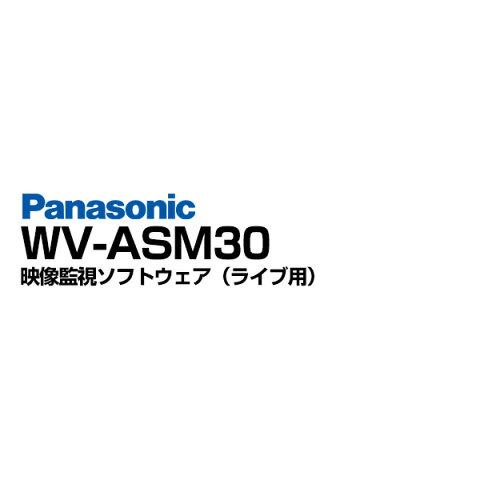 【送料無料】 パナソニック Panasonic 防犯カメラ 監視カメラ 映像ソフトウェア WV-ASM30   防犯 監視 事務所 オフィス 倉庫 商業施設 小売店舗 駐車場 工場 商業 金融機関 交通機関 病院 市街地