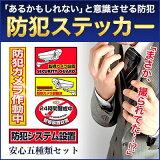 オリジナル防犯ステッカーセット【RD-2866】