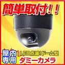 防犯カメラ ダミーカメラ LED点滅ドーム型屋内用ダミー 防...