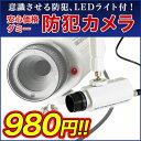 防犯カメラ ダミーカメラ 屋内用 ダミー 監視カメラ 【rd...
