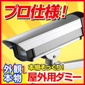 屋外用ダミーカメラ(シルバー)【ダミー防犯カメラ・監視カメラ】【RD-3960】【この安心でこの価格!】