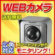 BB-SW172A Panasonic HD ネットワークカメラ! 防犯カメラ 監視カメラ BB-SW172A