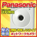 パナソニック HDネットワークカメラ 無線 有線LANタイプ 防犯カメラ 監視カメラ BB-SP104W