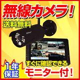 【防犯カメラ・監視カメラ】【セット商品】デジタル2.4GHz帯ワイヤレス(無線)カメラセット【この安心でこの価格!】【smtb-ms】【YDKG-ms】