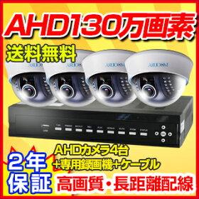 防犯カメラ監視カメラセットAHD録画防犯カメラセット高画質DVR携帯監視防犯カメラ4ch