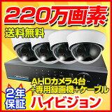 防犯カメラ監視カメラセットAHD【レビューを書いて送料無料】録画防犯カメラセット高画質DVR携帯監視防犯カメラ4ch