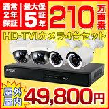 防犯カメラ 監視カメラ 選べる防犯カメラ4台セット HD-TVI 録画 防犯カメラセット 高画質