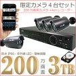防犯カメラ 4台セット『HDD3000GB標準装備』【200万画素】【HDMI出力】 4chデジタルレコーダー(録画装置)+3.6mm広角赤外線防犯カメラ4台 日本語表示 監視カメラセット secuOn