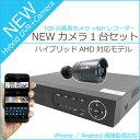防犯カメラ 1台セット【100万画素】【HDMI出力】 4c...
