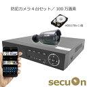 防犯カメラ 1台セット【HDD1TB標準搭載】【100万画素】【HDMI出力】 4chデジタルレコーダー(録画装置)+3.6mm広角赤外線防犯カメラ1台 日本語表示 監視カメラセット secuOn