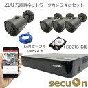 【NEW】防犯カメラ 200万画素 4台セット PoE対応NVRセット ハードディスク2TB搭載 secuOn