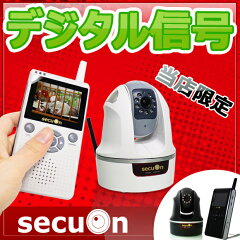 ホワイト色はsecuOn限定カラーです。デジタルで盗撮、盗聴回避。 デジタルベビーモニター【sec...