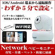 モニター スマートフォン ネットワークベビーモニター ネットワーク