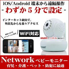 ベビーモニター WiFi スマートフォン対応 ネットワークベビーモニター 驚くほど設定が簡単 …