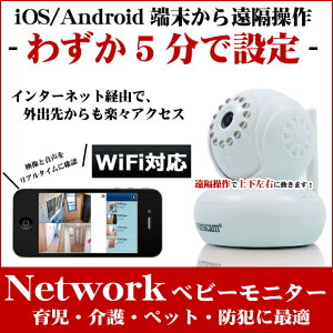 モニター スマート ネットワークベビーモニター ネットワーク