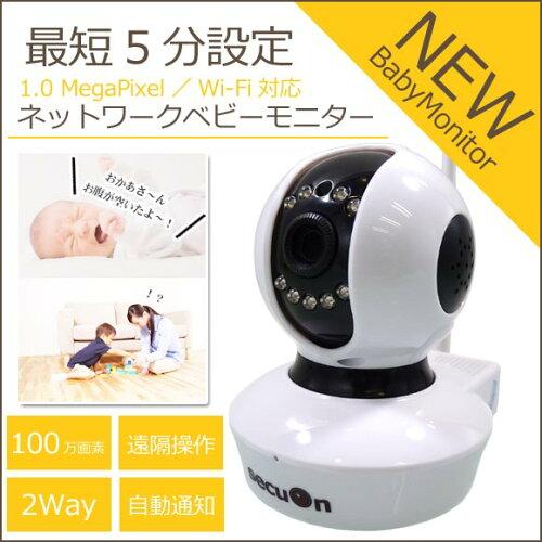 ネットワークベビーモニター 100万画素 Wi-Fi対応 かんたん設定 ペット 介護 防犯カメラ...