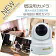 BMB200専用増設用カメラ ベビーモニター05P05Nov16