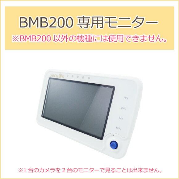 BMB200専用増設用カメラ ベビーモニターsecuOn