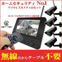【限定販売】【新製品】モニター一体型ワイヤレス防犯カメラ4台セット監視カメラ2.4GHzデジタル信号式マイク内蔵S0052【セキュオン】
