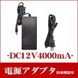 電源アダプタ DC12V 4000mA(4A)05P05Nov16