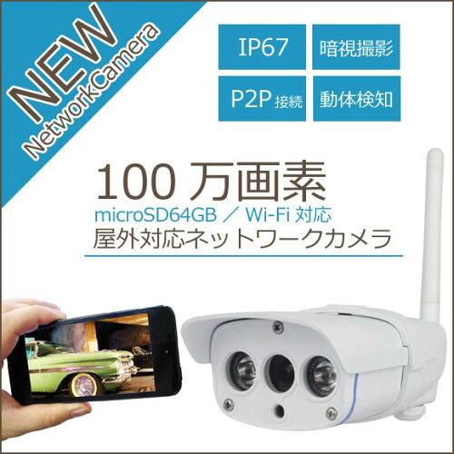 防犯カメラ 監視カメラ ワイヤレス SDカード録画対応 スマートフォン・Wi-Fi対応 録画装置が不要...