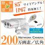 200万画素ネットワークカメラレコーダー不要microSD128GB対応【NC700】secuOn