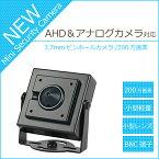 防犯カメラ【2017NEWバージョン】200万画素 3.7mmピンホールレンズ 小型軽量 CMOS-HD AHD対応 監視カメラ MC225 secuOn