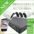 防犯カメラ 4台セット『2016NEWモデル』【200万画素】【HDMI出力】 4chデジタルレコーダー(録画装置)+3.6mm広角赤外線防犯カメラ4台 日本語表示 監視カメラセット 05P05Nov16