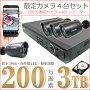 防犯カメラ4台セット『HDD3000GB標準装備』【200万画素】【HDMI出力】4chデジタルレコーダー(録画装置)+3.6mm広角赤外線防犯カメラ4台日本語表示監視カメラセット【secuOn】